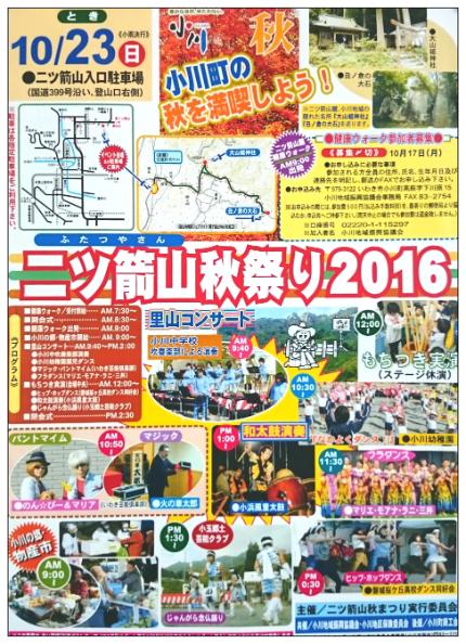 二ツ箭山秋祭り2016