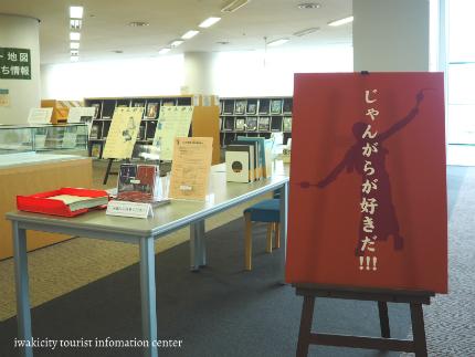 常設展「じゃんがら念仏踊りの歴史展」3