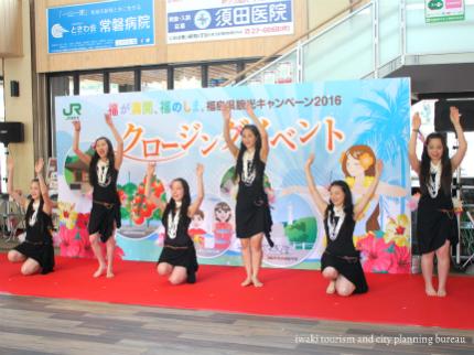 ふくしまデスティネーションキャンペーン「アフターDC」クロージングイベント レポート4