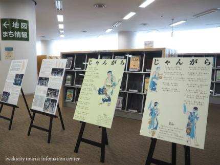 常設展「じゃんがら念仏踊りの歴史展」5