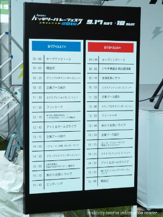 いわきバッテリーバレーフェスタ2016-6