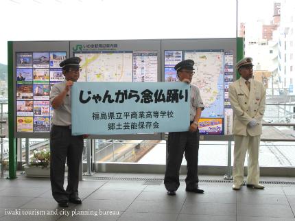 ふくしまデスティネーションキャンペーン「アフターDC」クロージングイベント レポート18