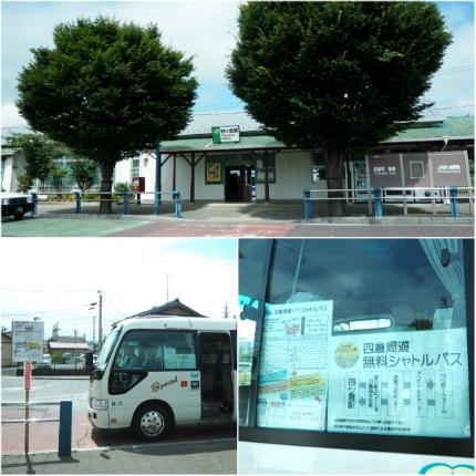 四倉周遊無料シャトルバス1