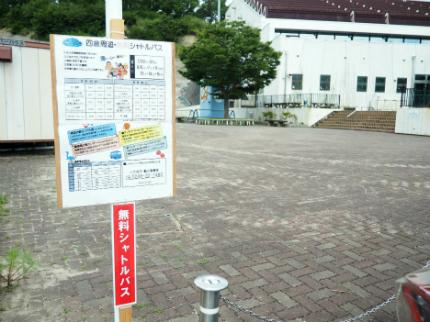 四倉周遊無料シャトルバス4