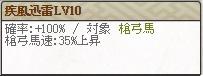 疾風迅雷Lv10