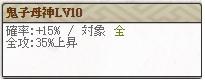 スキル 鬼子Lv10