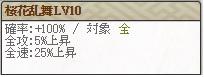 桜花乱舞Lv10