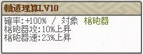スキル軸道Lv10
