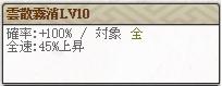 雲散Lv10