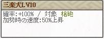 三楽犬Lv10