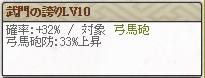 武門の誇りLv10