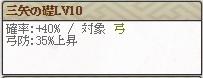 三矢Lv10