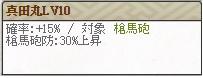 真田丸Lv10
