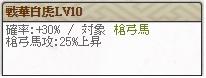戦華白虎Lv10