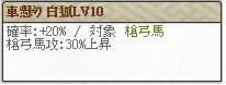 車懸り白狐Lv10