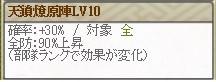 天鎖燎原陣Lv10
