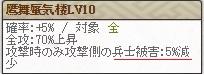 鷹舞LV10 赤線