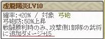 虚朧LV10 赤線