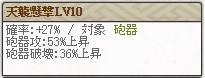 天襲Lv10