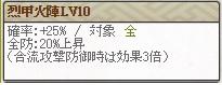 列甲Lv10