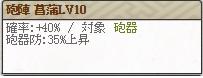 砲陣 菖蒲Lv10