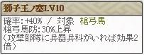 獅子王Lv10