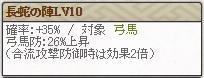 長蛇Lv10