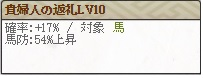 貴婦人Lv10