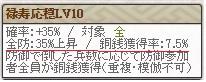 禄寿応穏Lv10 赤
