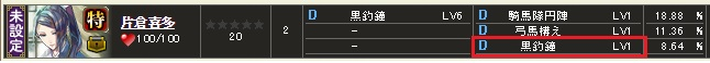 特 片倉S