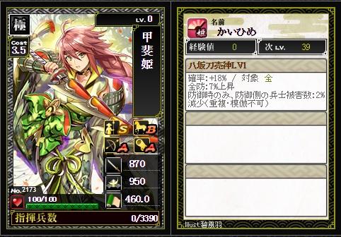 極 甲斐姫2