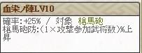 特 真田 スキルLv10