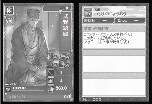 極 武野1