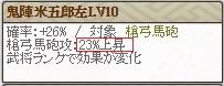 極 丹羽2 Lv10☆0