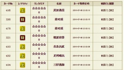 戦くじ お詫び4