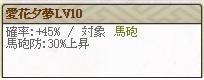 愛花Lv10