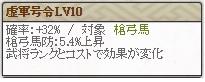 極 上杉憲政 Lv10 ☆0