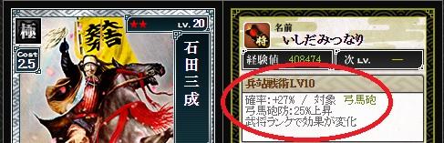 極 石田Lv10 ☆2
