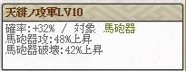 天緋Lv10