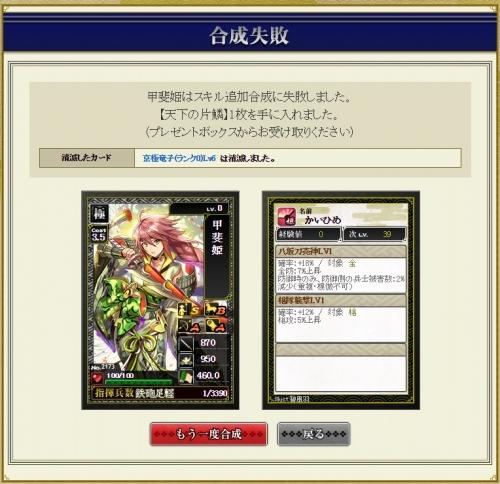 合成 甲斐姫2