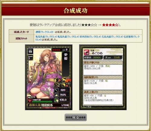 ランクアップ 愛姫1