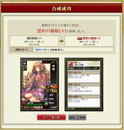 合成 愛姫5