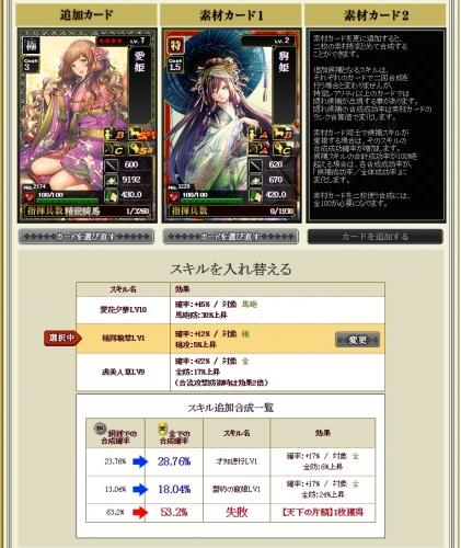 合成 愛姫4