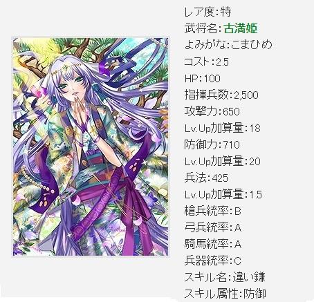 仮特 コマ姫