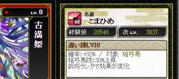 特 古満姫Lv10 ★1