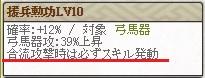 特 小笠原Lv10a