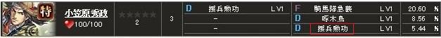 特 小笠原s1