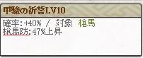 極 定恵院Lv10