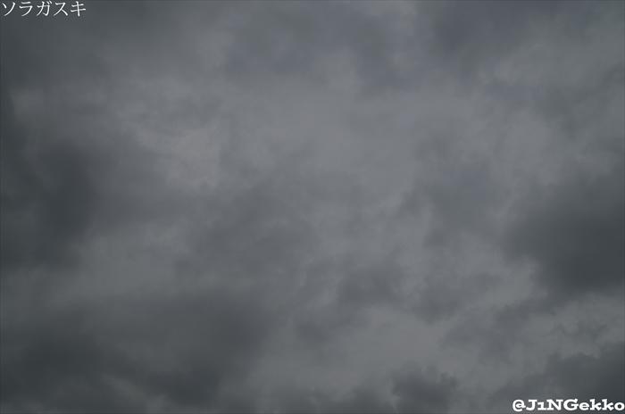皇紀2676年7月8日 15時03分 今日の空模様
