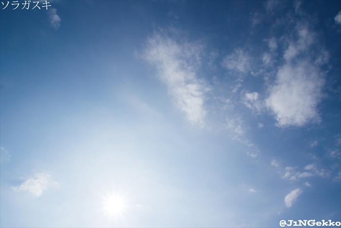 皇紀2676年7月19日 7時27分 今日の空模様